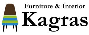 カグラス「家具」と「暮らす」を考える 静岡県東部のインテリアセレクトショップです